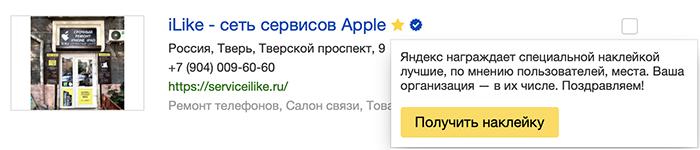 Сервисный центр Apple iLike Тверь получил наклейку доверие посетителей от Яндекс